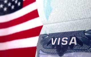 Бизнес виза в Америку