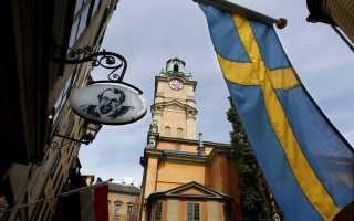 Виза в Швецию — разновидности, оформление, необходимые документы