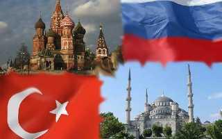 Виза в Россию для турков