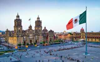 Оформление мексиканской визы для россиян