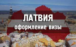Как оформить визу в Латвию самостоятельно