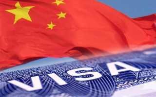 Как оформить визу в Китай гражданам России
