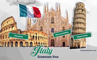Как узнать готова ли виза в Италию