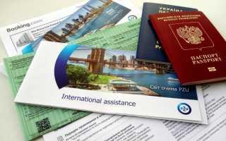 Оформление страхового полиса для визы