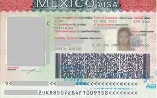 Как оформить визу в Мексику