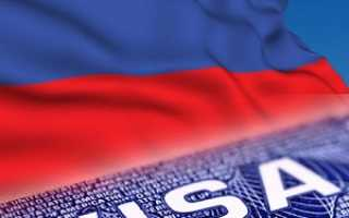 Как оформить визу в Российскую Федерацию