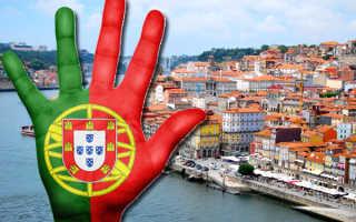 Виза в Португалию для россиян — оформляем документы для выезда