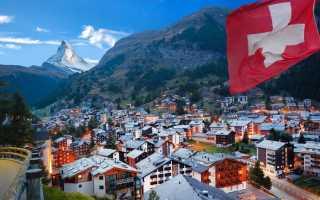 Самостоятельное оформление визы в Швейцарию