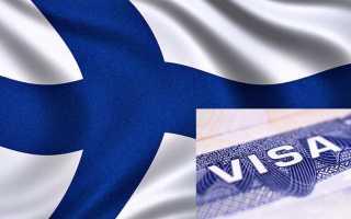 Процесс оформления визы в Финляндию