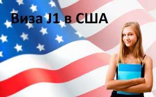 Получение визы J1 в США
