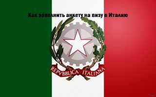 Как заполнить анкету на визу в Италию