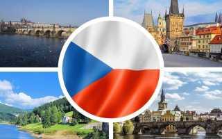 Как оформить туристическую визу в Чехию