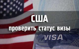 Проверка готовности американской визы