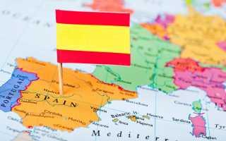 Финансовое обеспечение для визы в Испанию