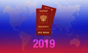 Список стран с безвизовым въездом для россиян в 2019 году