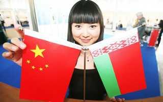 Нужно ли белорусам оформлять визу в Китай в 2020 году?