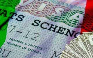 Сколько нужно денег для получения визы в Италию
