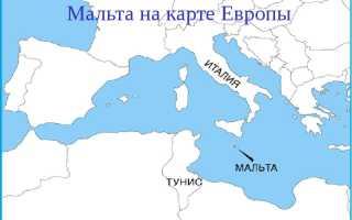 Оформление визы на Мальту для россиян