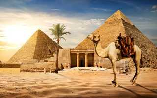 Как оформить визу в Египет для россиян