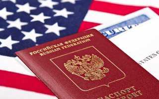 Новые правила получения визы в США