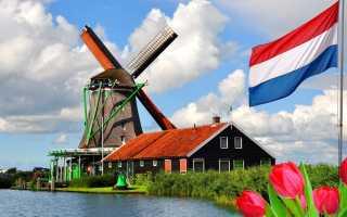 Нюансы оформления визы в Амстердам: стоимость шенгена