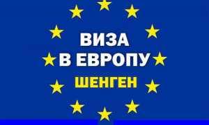 """Шенгенская виза типа """"С"""": что это значит"""