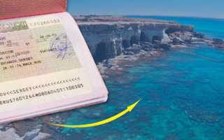 Самостоятельное оформление визы на Кипр
