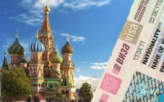 Все об оформлении визы в Россию для иностранцев