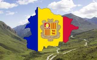 Виза в Андорру — правила въезда в страну