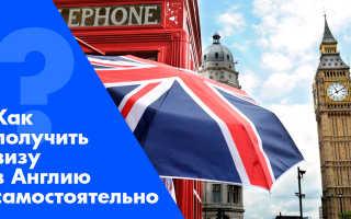 Оформление туристической визы в Англию
