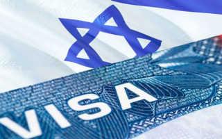 Как оформить визу в Израиль для россиян в 2020 году