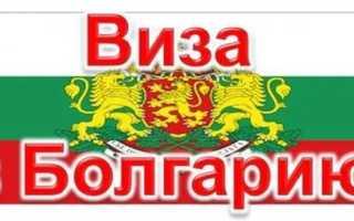 Оформление срочной визы в Болгарию