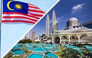 Визовый и безвизовый въезд в Малайзию
