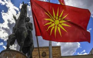 Македония: нужно ли оформлять визу?