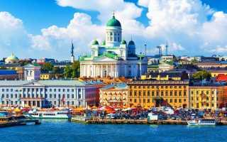 Перечень бумаг для оформления финской визы