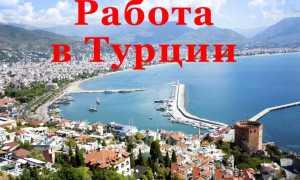 Получение рабочей визы в Турцию