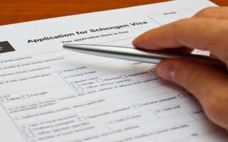 Как заполнить анкету на визу?