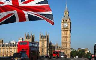 Обязательные документы для оформления визы в Англию