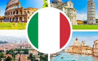 Нужна ли россиянам виза в Италию