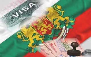 Как получить болгарскую визу и нужна ли она