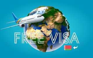 В какие страны разрешен безвизовый въезд для белорусов