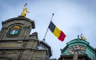 Как получить визу в Брюссель и сколько это стоит