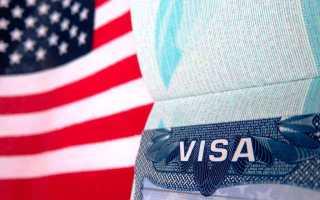 Документы для получения американской визы