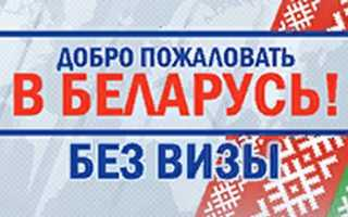 Правила безвизового режима в Беларуси