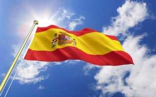 Как белорусам получить визу в Испанию