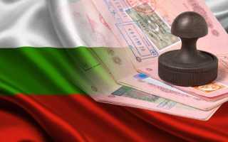 Список документов для визы в Болгарию