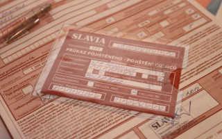 Страхование для визы в Чехию