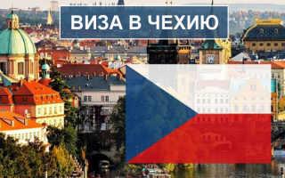 Виза в Прагу для россиян