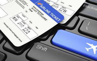 Как забронировать билеты без оплаты для получения визы
