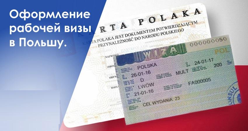 Сколько времени делается туристическая виза в польшу
